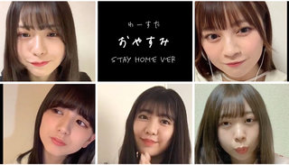 わーすた StayHome ver 動画「おやすみ」公開