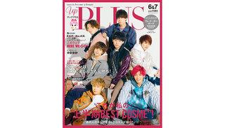 7人組ダンス&ボーカルグループ?! EXITとDa-iCEがアッププラス表紙に登場。