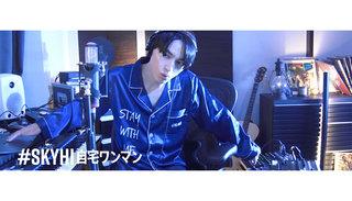 """SKY-HI 自宅からYouTubeライブで3時間で48曲を披露した""""#SKY-HI自宅ワンマン""""の映像を公開!"""