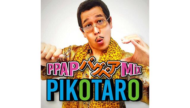 ピコ太郎のオリジナル「PPAP」がバグベアのREMIXでREBORN!!