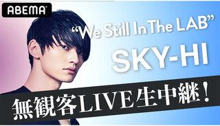 "SKY-HI 無観客LIVE ""We Still In The LAB""を 6月17日(水)夜8時より「ABEMA」にて独占生中継決定!"