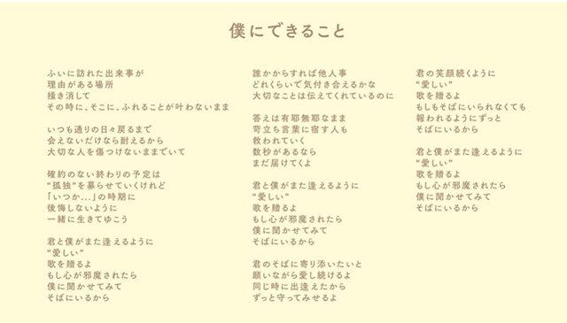 Nissy(西島隆弘)、「僕にできること」楽器を加えて明るく、公開!!
