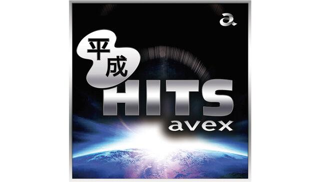 avex発の平成ヒットソングを集めた大ヒット配信コンピがCD化!「平成HITS avex」本日発売!
