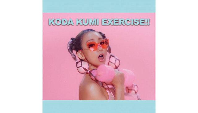 倖田來未 エクササイズやワークアウト中に聞いてほしいプレイリスト「KODA KUMI EXERCISE!!」を公開!