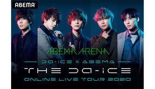 渋谷に突如現れる「ABEMAアリーナ」第1弾アーティストにDa-iCEが決定!初のフル3DCGによるオンラインライブツアーを開催!