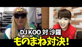 DJ KOOがモノマネ対決!あまりの面白さに牛乳吹き出し大惨事?!