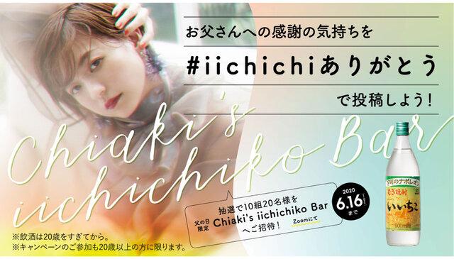 """伊藤千晃、いいちこ父の日キャンペーンのサポーターに! 父の日限定の""""Chiaki's iichichiko Bar""""OPEN!!"""