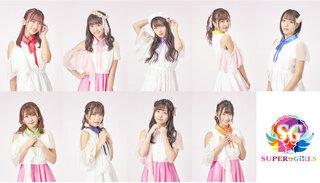 SUPER☆GiRLS、通算25枚目のシングルが発売決定!!