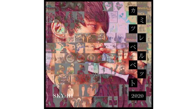 """SKY-HI ファン投票で人気No1の楽曲""""カミツレベルベット""""のリメイク音源配信決定!"""