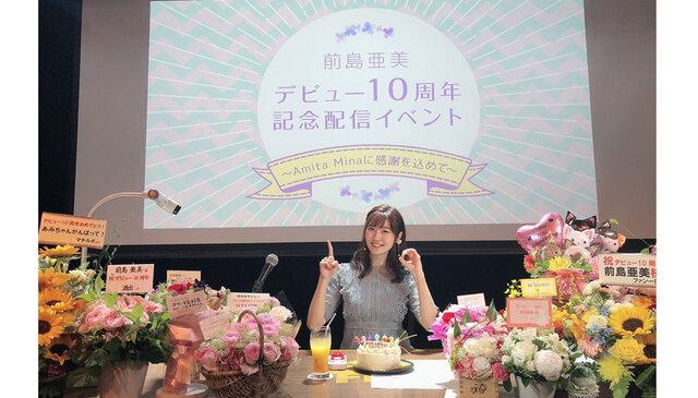 前島亜美 10周年記念配信イベントを開催! 10年を振り返りファン歓喜!
