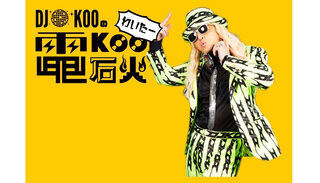 DJ KOO オフィシャルYouTubeチャンネルにて「avex revival trax」DJプレイ動画公開!!