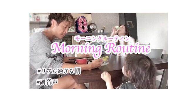 丸高愛実がモーニングルーティンですっぴん公開!夫の元日本代表、柿谷曜一朗選手、愛娘の登場も