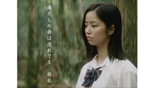 劇団4ドル50セント・前田悠雅 般若新曲MVで葛藤する女子高生を熱演