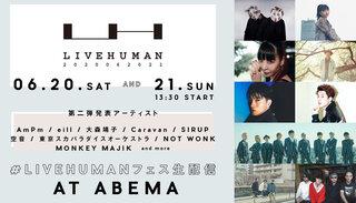 大規模生配信フェス「LIVE HUMAN 2020」、「ABEMA」にて販売開始!第二弾アーティスト発表で豪華9組が追加!6月19日(金)に前日祭特番の無料配信も決定!