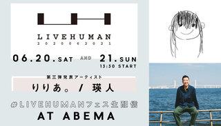 大規模生配信音楽フェス「LIVE HUMAN 2020」最後の追加アーティストを発表。瑛人、りりあ。音楽フェス初登場!超話題のヒット曲を披露!