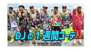 "DJ KOOが私服で ""1週間コーデ"" を披露!愛用ブランド・ショップ情報も明らかに"