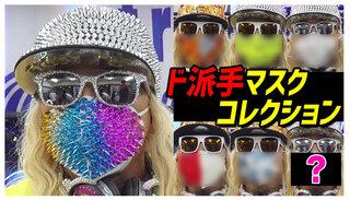 DJ KOOの常軌を逸したマスクコレクションに「意地でも地味な物は身に付けないという強い意志を感じる」