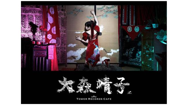 「大森靖子 × TOWER RECORDS CAFE」遂に開催!オケコンサート「真っ赤に染まったクリスマス」から新曲「KEKKON」のフル尺ライブ映像をYouTubeにて公開!