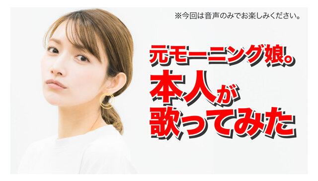 後藤真希、歌ってみた動画で自身が16年前にリリースした『サヨナラのLOVE SONG』を熱唱!