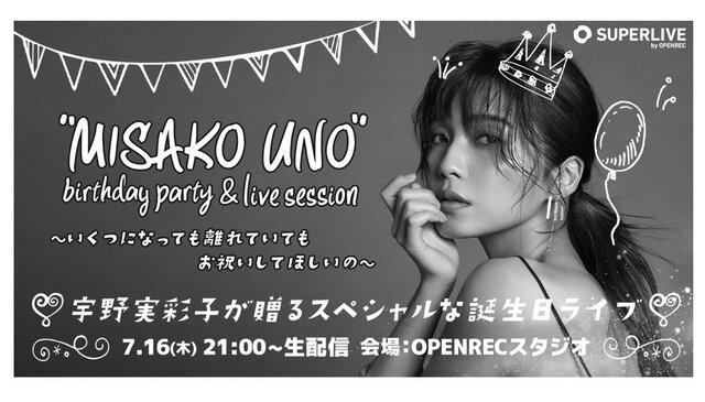 宇野実彩子(AAA)が7月16日にオンライン誕生日ライブ開催決定!「お祝いしてほしいワガママな私と一緒に過ごしてもらえませんか?」
