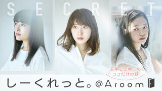 女優の日比美思、福田愛依、髙石あかり 共同オンラインコミュニティ「しーくれっと。@Aroom」開設決定!