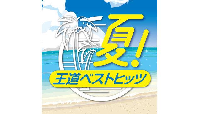 今年の夏に絶対聴きたい!夏曲の大ヒットソングを集めた配信コンピレーションがリリース!