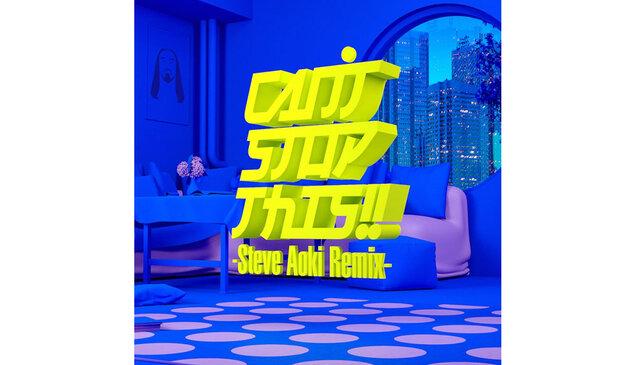 あのドラマで話題の90年代ダンス・リバイバル「CAN'T STOP THIS!! - Steve Aoki Remix - 」が、ついに、本日リリース!