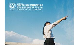 ダンスの甲子園 日本初となるオンラインで11月に開催!