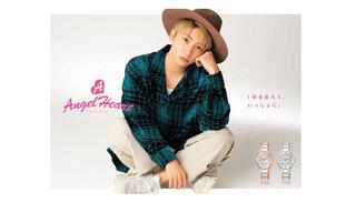 「Angel Heart」公式メンズアンバサダー與 真司郎の春夏ビジュアルが解禁!数量限定ポスター等プレゼントキャンペーンも開催!