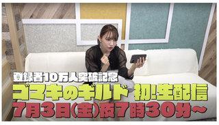 後藤真希と一緒にモンハンをプレイできるかも?!7月3日(金) YouTube『ゴマキのギルド』にて、ついに待望の生配信決定!
