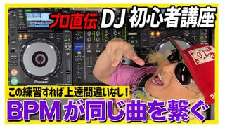"""DJ KOOの """"初心者DJ講座"""" 動画の分かりやすさに視聴者大絶賛!"""