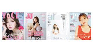 宇野実彩子(AAA)が『VOCE』『JJ』『ar』『up PLUS』女性ファッション4誌の表紙ジャック!