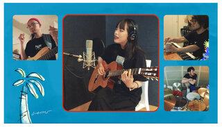 みゆな 「ソレイユ」リモートセッション映像公開!8月下旬に新曲リリース発表。
