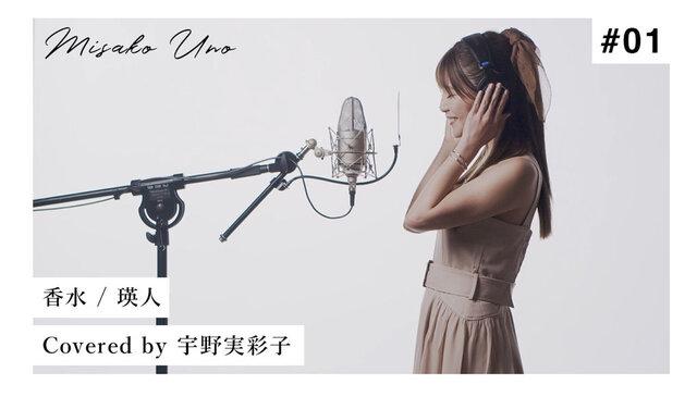 """宇野実彩子が『香水』(瑛人)の """"歌ってみた"""" 動画を公開! 「無料で聞いちゃっていいんですか!」"""