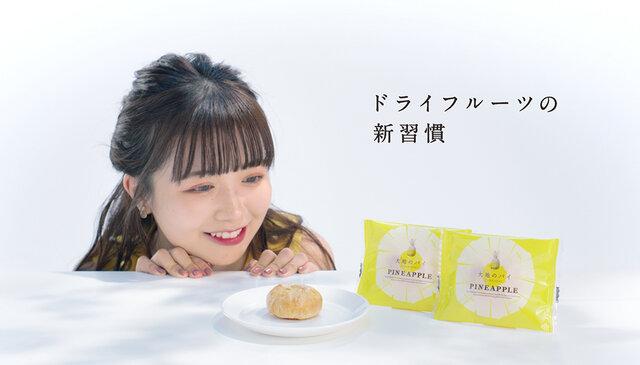 【天使すぎる小悪魔】で話題のKirariが、うなぎパイで有名な春華堂の新商品「大地のパイ・パイナップル」のイメージキャラクター就任!出演CMも大注目!