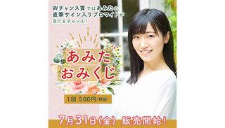前島亜美が7月31日(金)に配信イベント開催!「いろいろお話できたらと思います!」