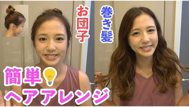 丸高愛実がヘアアレンジ動画を公開!妹からは「今回素出しすぎじゃない?」