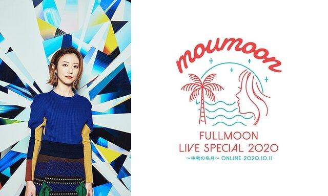 """moumoonが毎年恒例の""""中秋の名月"""" ワンマンライヴを今年はオンラインで開催決定!"""
