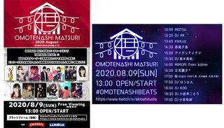 DJ KOO、DJ 小宮有紗、DJ 高木美佑、西尾夕香ら豪華DJ陣が出演! 8月9日(日)開催「OMOTENASHI MATSURI -2020 August-」のタイムテーブルが公開!!