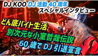 DJ KOOが59歳の誕生日&DJ40周年記念にスペシャルインタビュー公開!
