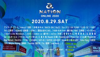 a-nation史上初のonline fes、8月29日(土)開催!! 第一弾出演アーティスト40組以上発表!! アジア各国のステージから開催されるオンラインならではのフェスが実現!