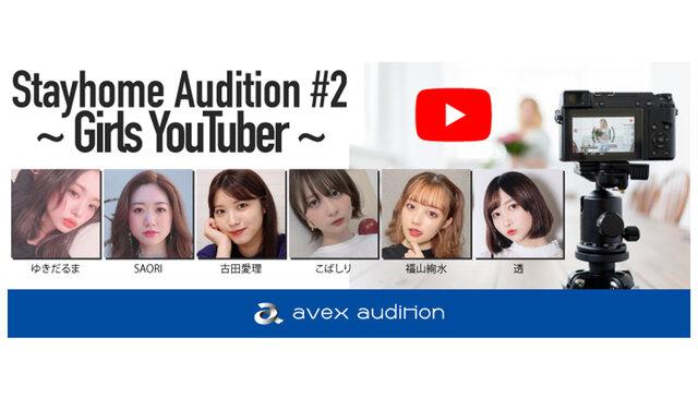 エイベックス、Instagramを使って気軽に応募ができる進化系オーディション「Stayhome Audition #2 ~Girls YouTuber~」を開催!