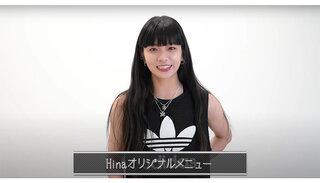 """女性ファッション誌が今注目しているIt Girl、Hinaがオリジナルの """"HIIT"""" トレーニング法公開!「日々行なっているトレーニングの中でもしんどいものを集めて作った」"""