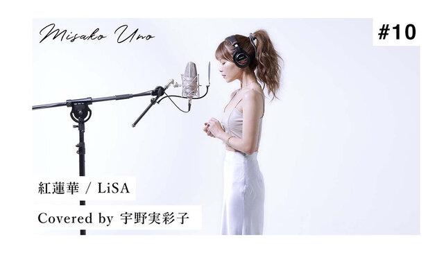 """宇野実彩子(AAA)が第5弾 """"歌ってみた"""" 動画『紅蓮華』を公開!"""