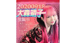 大森靖子 新曲「counter culture」Music Videoスクショキャンペーン&「大森靖子生誕祭 2020」チケット販売スタート!