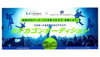 生見愛瑠からも応援コメントが到着! #デカゴンオーディション エントリー〆切今週末まで!