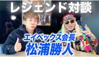 エイベックスレジェンド対談! DJ KOO✕松浦勝人がエイベックス創設期からの秘話を語る!
