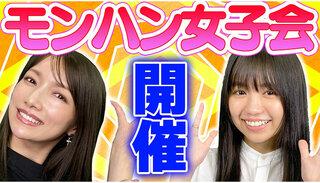後藤真希、大原優乃とコラボゲーム実況!「このコラボは嬉しすぎる!」