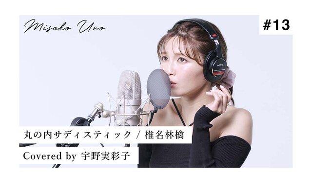 """宇野実彩子(AAA)が第6弾 """"歌ってみた"""" 動画『丸ノ内サディスティック』を公開!"""