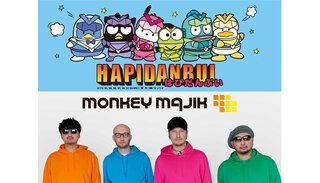 MONKEY MAJIK サンリオの人気キャラクターユニット「はぴだんぶい」へ楽曲提供